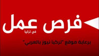 صورة فرص عمل للسوريين في تركيا وظائف ووعقود منظمات 9/5/2020