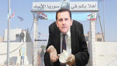 Photo of قرار جديد..نظام الأسد يقوم بجمركة مواطنيه!!