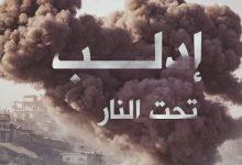 صورة عاجــــــل// قـ.ـصف عنـ.ـيف في إدلب وتعـ.ـزيزات كبـ.ـيرة لنـ.ـظام الأسد