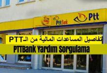 صورة دفعة جديدة من مساعدات الـ 1000 ليرة تركية تصل للسوريين عبر الـPTT مع الرابط