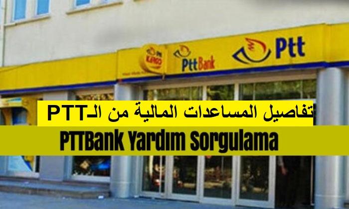 مساعدات مالية للسوريين من الــ PTT