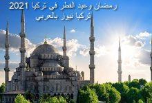 صورة ما هو موعيد حلول شهر رمضان المبارك وعيد الفطر في تركيا لعام 2021 ؟