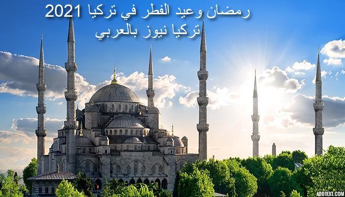 ما هو موعيد حلول شهر رمضان المبارك وعيد الفطر في تركيا لعام 2021 ؟