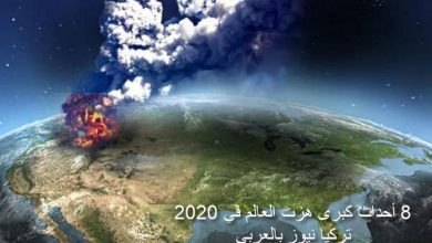 صورة 2020 شهدت 8 أحداث لم يشهد التاريخ الحديث له مثيل ..تعرَف عليها !!!