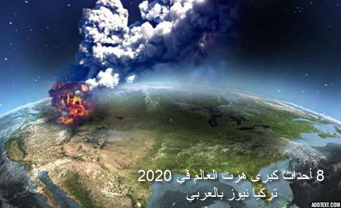 أحداث 2020