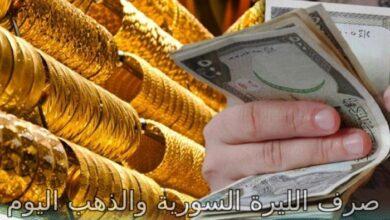 صورة سعر صرف الليرة السورية مقابل الدولار وسعر الذهب في سوريا اليوم الأربعاء 20 كانون الثاني 2021