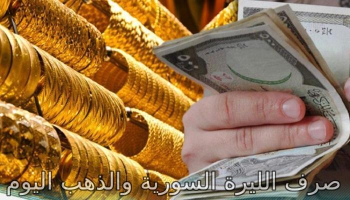 سعر صرف الليرة السورية والذهب اليوم