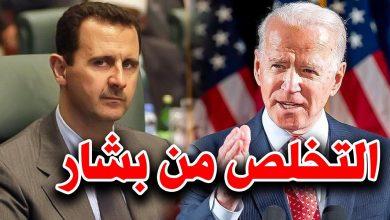 صورة عاجـــــــل // الإدارة الأمريكية تعلن انهـ.ـيار نظـ.ـام الأسد خلال الأشهر القادمة