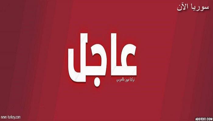 عاجـــل....سوريا الآن