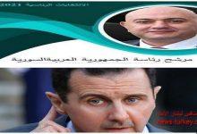 صورة في مهـ.ـزلة انتخابية…أول منـ.ـافس لبشار الأسد في انتخابات الرئاسة السورية 2021