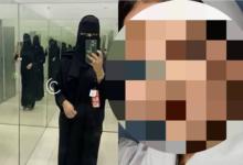 صورة صاحبة أغلى مهر في السعودية تتخـ.ـلى عن الحجاب رسميا