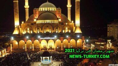 صورة تركيا تعلن رسميا عن أول يوم لشهر رمضان المبارك وعيد الفطر