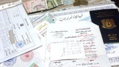 صورة هــــام ….السـ.ـماح للمـ.ـغتربين السوريين باستخراج وثائقهم الخاصة دون وكـ.ـالة.