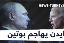 صورة عاجـــــل/ الحـ.ـرب على الأبواب والعلاقات نحو الانهـ.ـيار…السفير الأمريكي يغادر موسكو