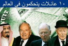 صورة أغنى العائلات على وجه الأرض بينها عائلة عربية وعائلة تكسب 3 ملايين دولار كل ساعة