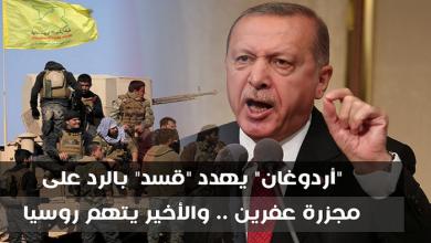 صورة أردوغان يتوعـ.ـد قسد بـ.ـرد حاسـ.ـم والجيـ.ـش التركي يتحرك بشكل عاجل في سوريا