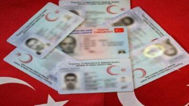 صورة تركيا تتيح رابطا للتقديم على الجنسية التركية للأجانب